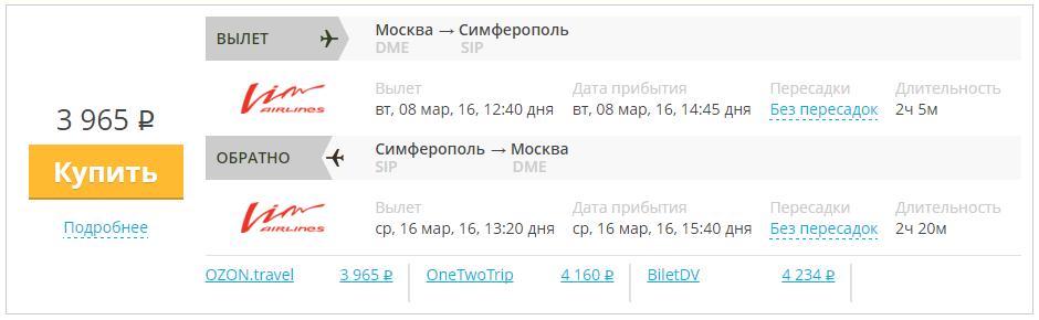 Купить билет на самолет москва симферополь и обратно дешевы билеты на самолет краснодар - москвы-внуково