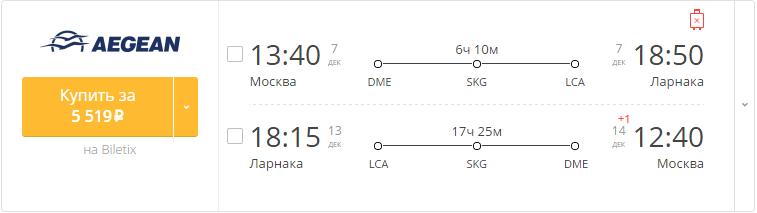 Москва ларнака цена билета