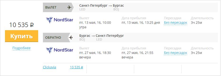 Льготные авиабилеты для пенсионеров из москвы