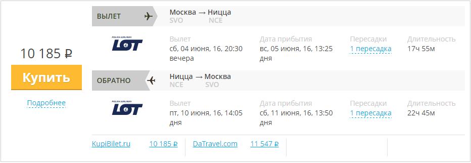 Купить билет на самолет москва ницца билеты самолет калининград на красноярск