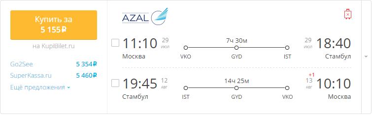 Авиабилеты москва иркутск москва цены