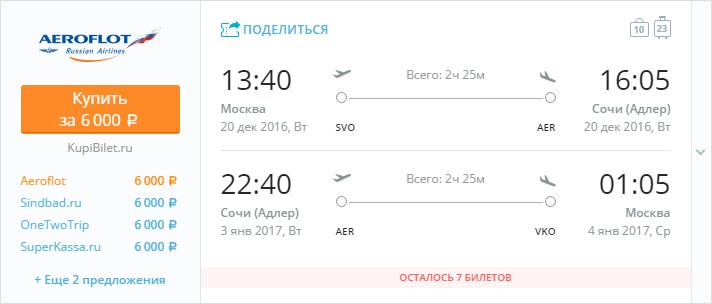 Авиабилеты москва-сочи купить авиабилеты сочи-москва купить