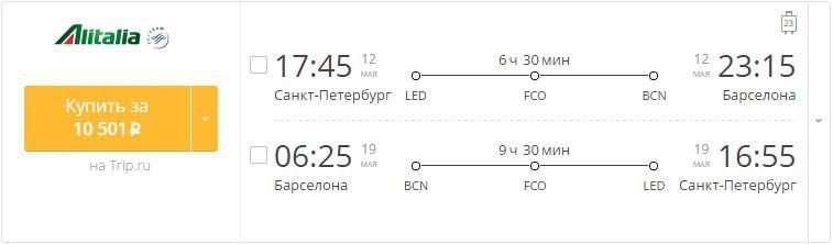 Купить авиабилеты в барселону из спб купить авиабилет уральской авиакомпании