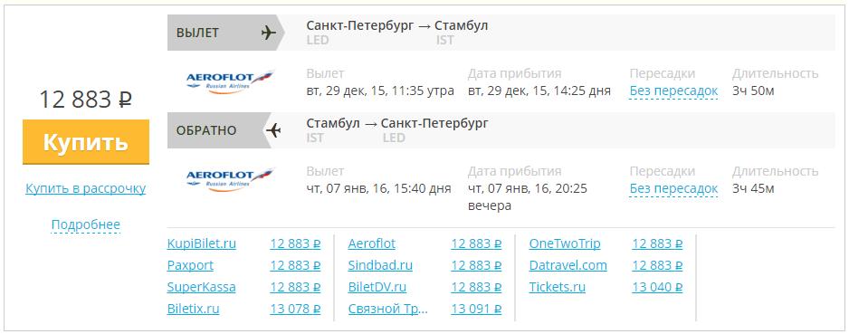16августа авиабилеты на рейсы екатеринбург москва аэрофлот изготовления жидкого