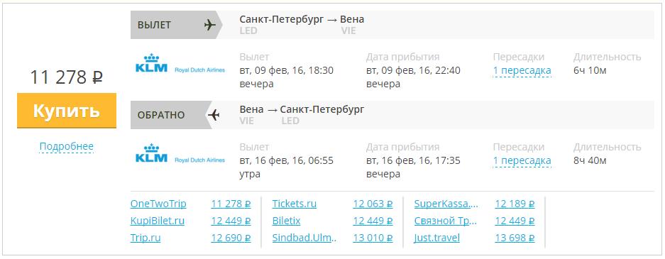 16августа авиабилеты на рейсы екатеринбург москва аэрофлот маленьким