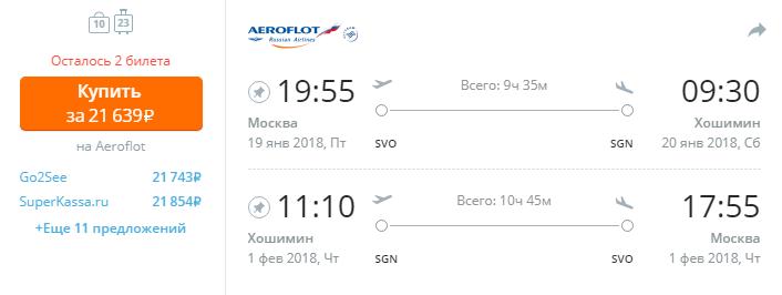 Купить авиабилеты москва-хошимин авиабилеты дешево анталия форум