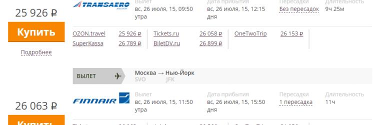 Распродажа авиабилетов из Москвы в Нью-Йорк от 25 926 рублей!