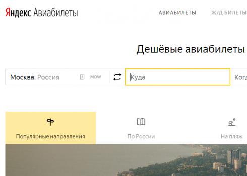 Авиабилет яндекс купить билеты в крым на самолет из москвы цены