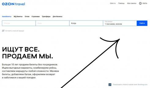Покупка билетов на самолет через озон отзывы купить авиабилеты дешево в ставрополе