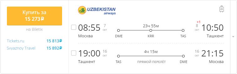 Быстрый поиск дешевых авиабилетов узбекистан самарканд!